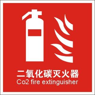 消防安全标志牌