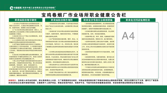 首页 标牌展示 安全文化建设展板 职业安全教育