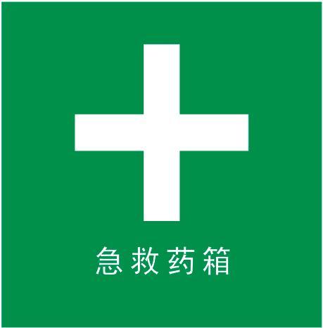 安全标志牌的型号                 单位:米     型号 观察距离l 圆形