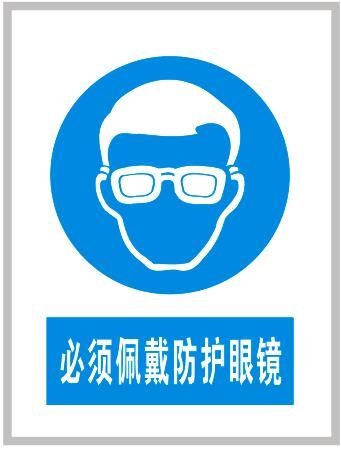 必须佩戴防护眼镜-电力指令标志-安全标志牌,西安安全