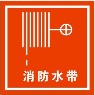 """消防电梯-消防""""四个能力""""标识-安全标志牌"""
